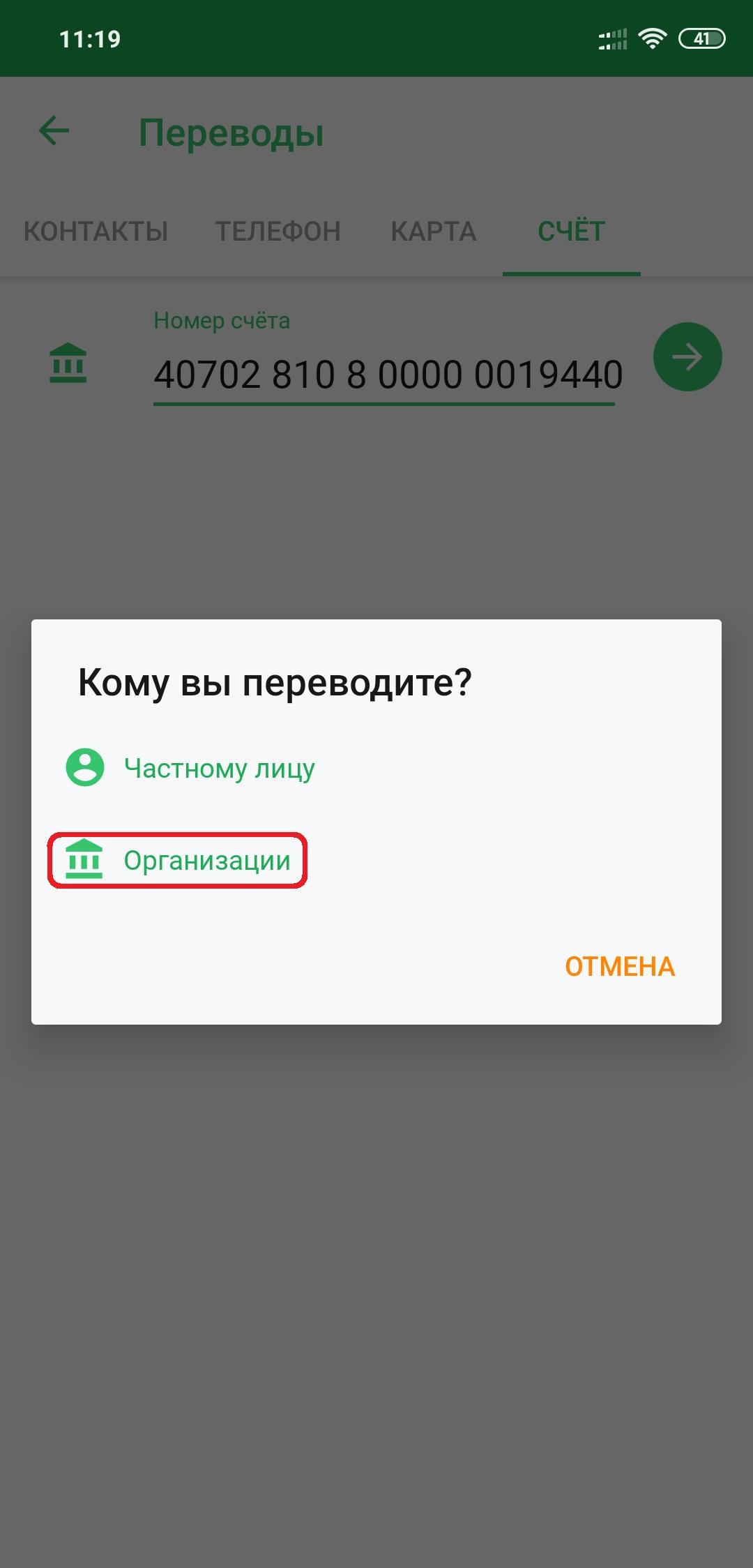 скрин оплаты через интернет-банк